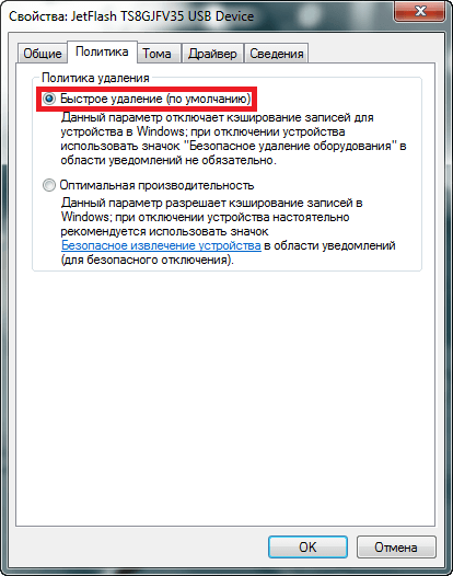 Свойства USB-накопителя