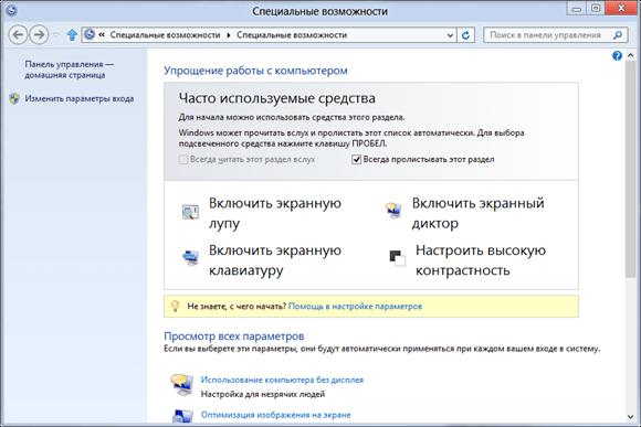 Специальные возможности в Windows 8