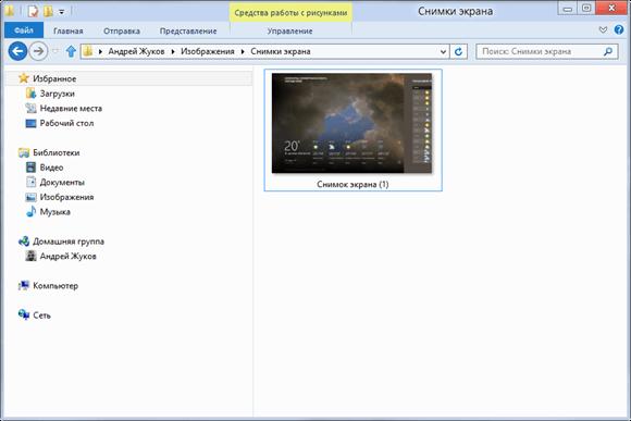Создание скриншота экрана в Windows 8