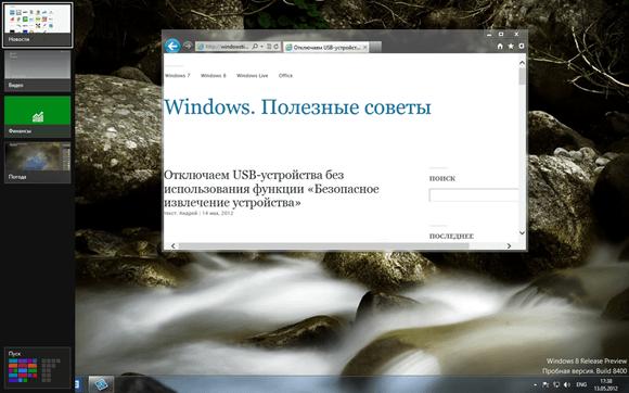 Панель Switch List в Windows 8