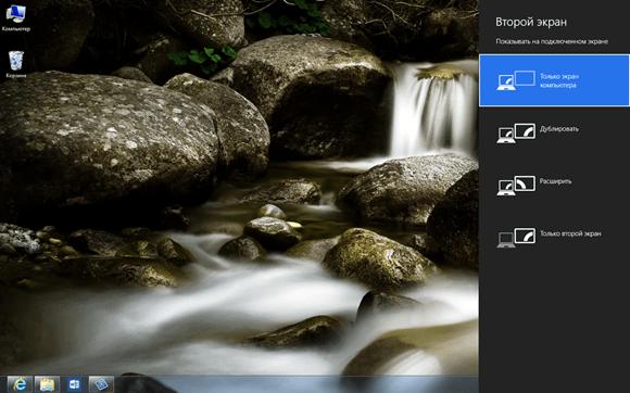 Панель Второй экран/Настройки проектора в Windows 8