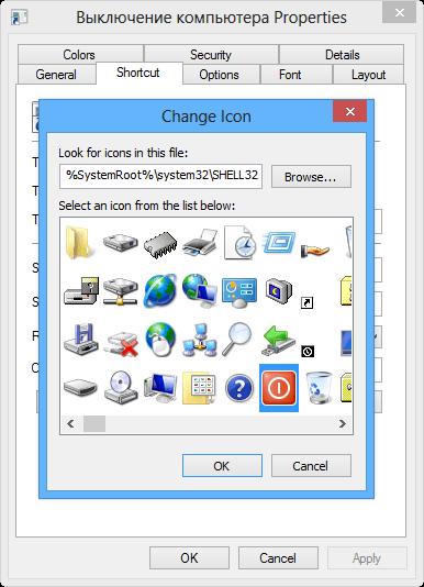 Меняем иконку ярлыка в Windows