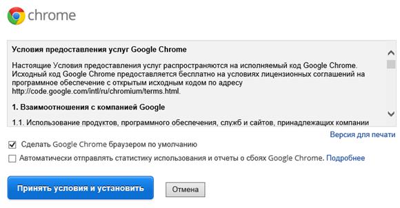 Устанавливаем Chrome