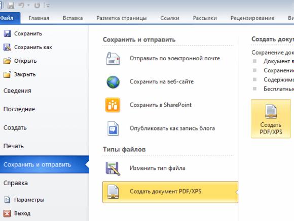 Создаем PDF документ в Ofice 2010