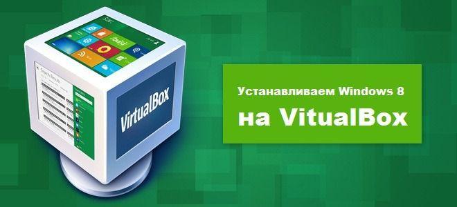 Install-Windows-8-On-VirtualBox.jpg
