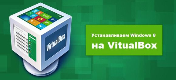 Устанавливаем Windows 8 на VirtualBox