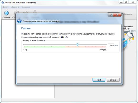 Выделяем оперативную память для Windows 8 на VirtualBox