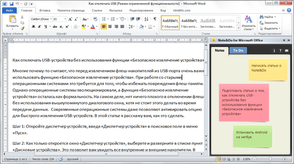 Дополнение Note&Do для офисного пакета Microsoft Office