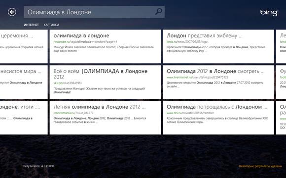 Новое приложение для поисковой системы Bing в Windows 8