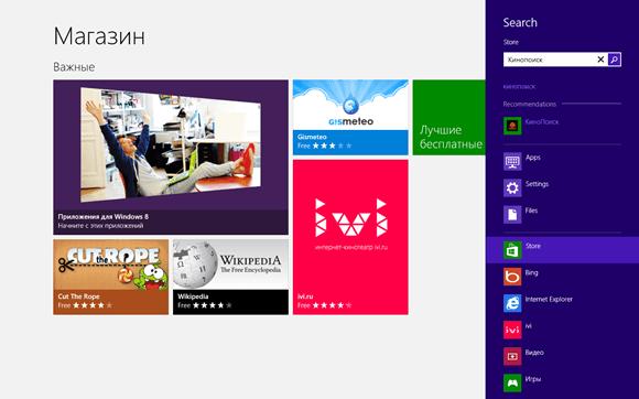 Функция поиска в магазине приложений в Windows 8