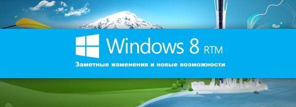 Обзор нововведений в Windows 8 RTM