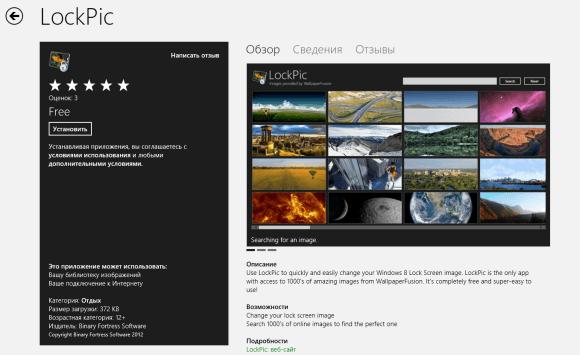 Скачиваем  LockPic из Windows Store