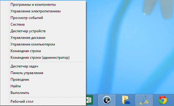 How-To-Add-Remove-Shortcuts-From-Windows-8-Win-X-Menu.png
