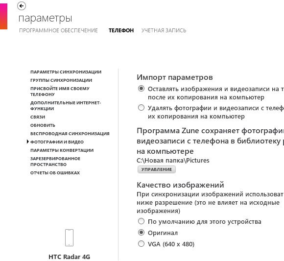 Как синхронизировать фотографии с Windows Phone в SkyDrive в полном разрешении