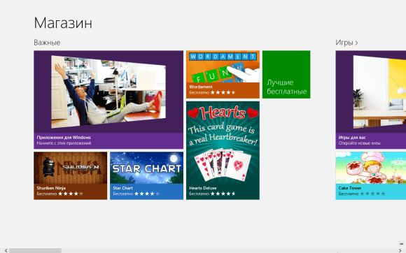 How-To-Turn-Off-Windows-Store-In-Windows-8.png