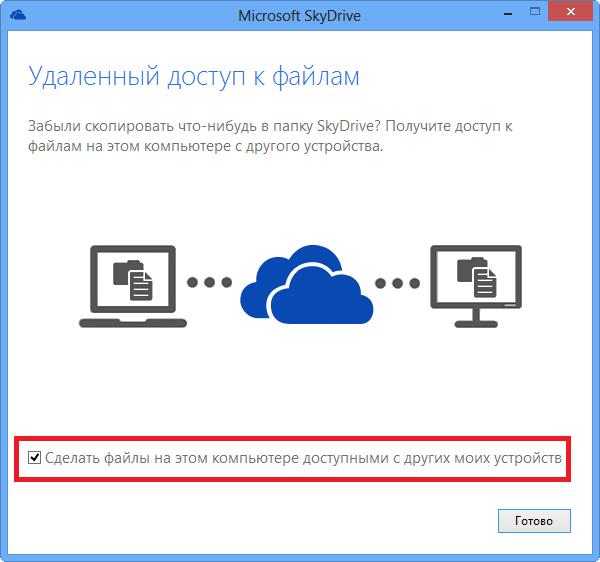 Как сделать удаленный доступ на компьютере