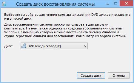 Как сделать диск для восстановления системы - ОКТАКО