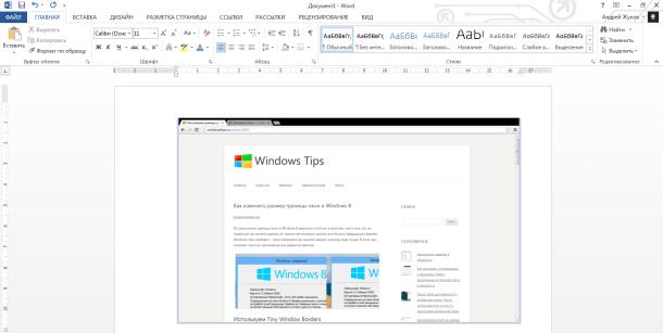 Как делать скриншоты с помощью приложений Office 2010 | 2013