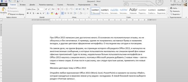 Включаем светло-серую и темно-серую темы в Office 2013