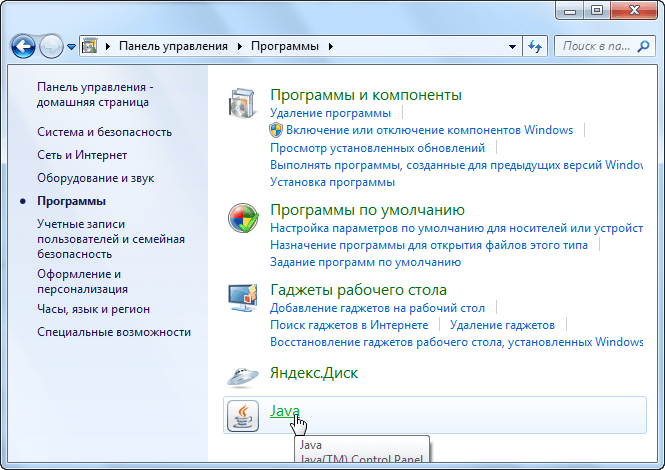 Как отключить Java на компьютере под управлением Windows
