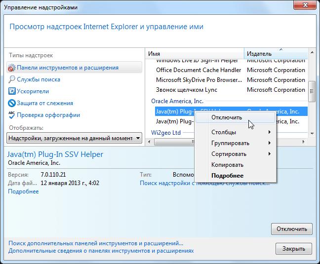 Как отключить плагин Java в IE