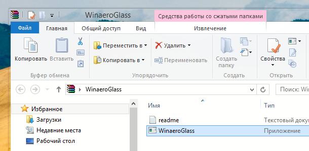 Как сделать прозрачными окна в windows 8 - Njkmznnb.ru