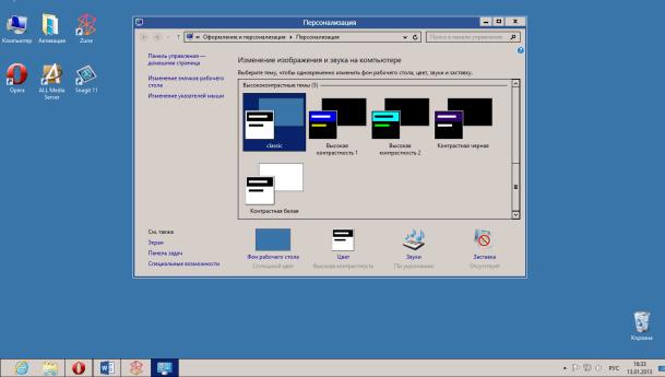 Классическая тема для Windows
