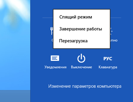 Гибернация Windows 8