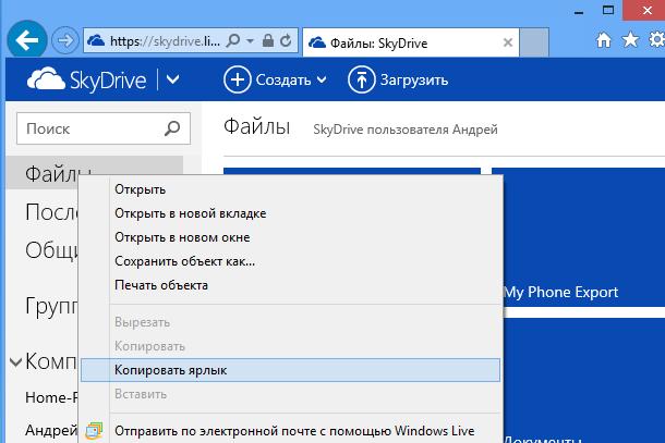 Копируем адрес нашей папки на SkyDrive
