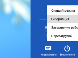 Как снова включить гибернацию в Windows 8