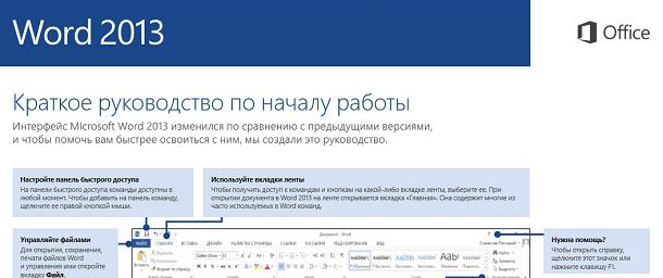 Краткие руководства по началу работы с Office 2013