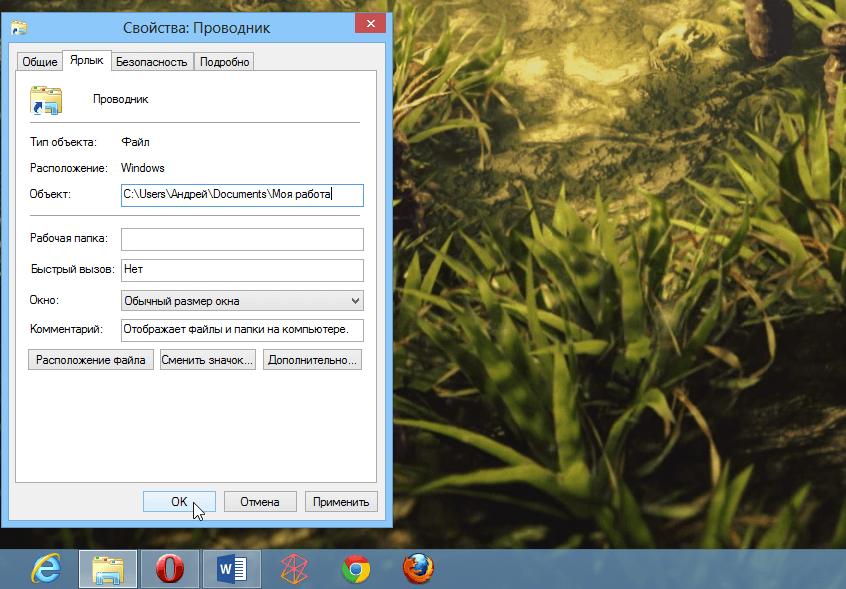 Как изменить стартовую папку проводника Windows 8