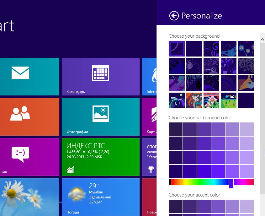 Возможности для персонализации в Windows Blue