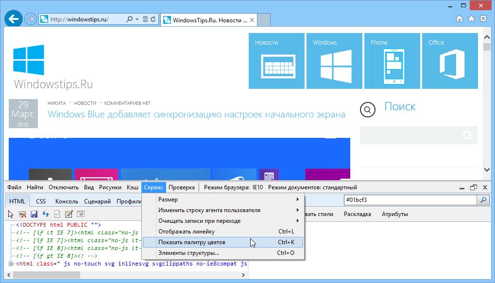 Activate-the-hidden-Color-Picker-Tool-Ruler-in-Internet-Explorer-10.png