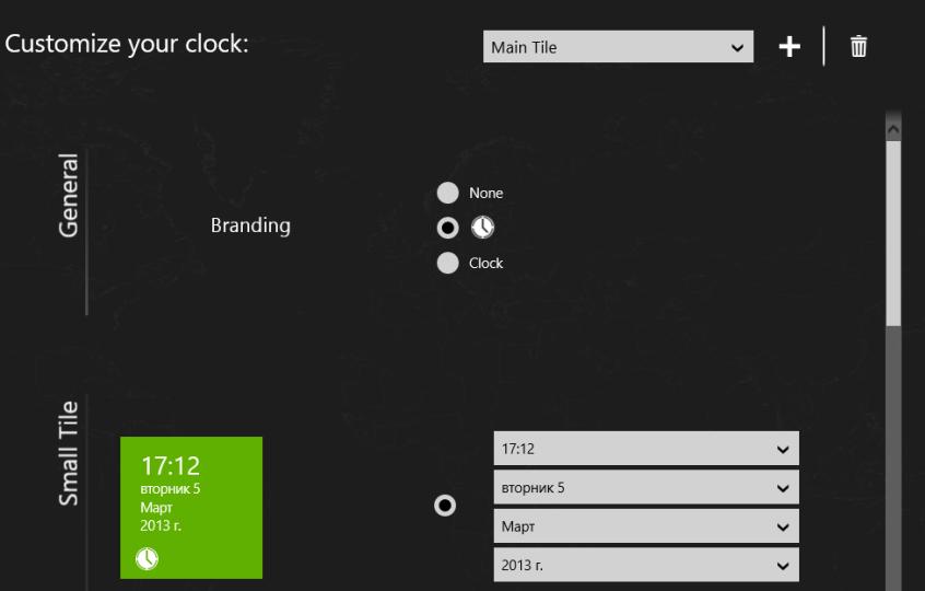 Asparion Clock Settings