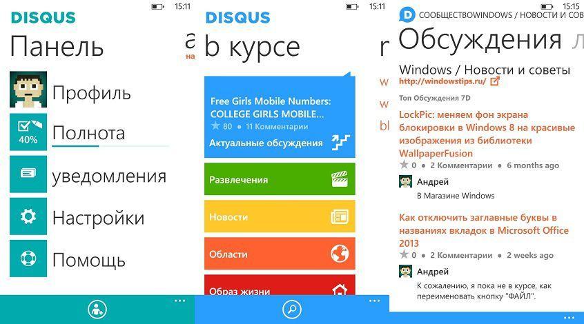 Disqus для Windows Phone