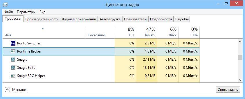 RuntimeBroker.exe