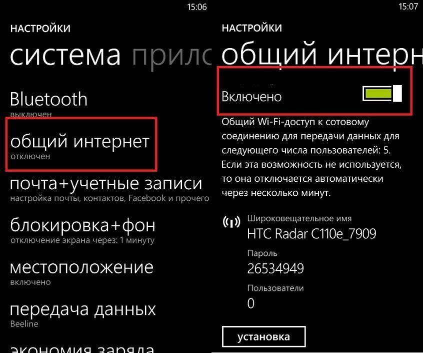 Функция «Общий Интернет» на платформе Windows Phone