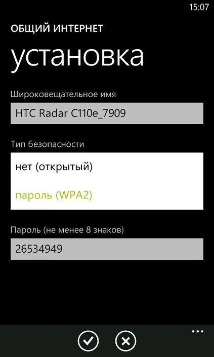 Настройки общего Интернета на Windows Phone