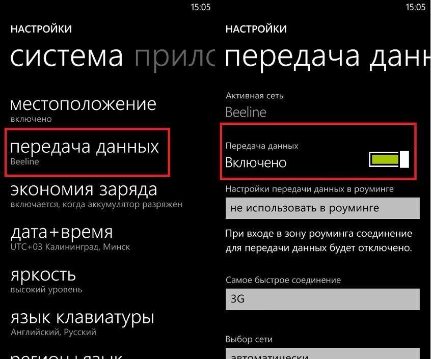 Включение передачи данных на Windows Phone