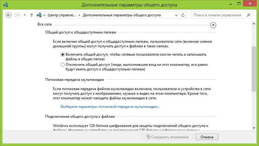 Как открыть доступ к папке «Общие» другим пользователям вашей сети?