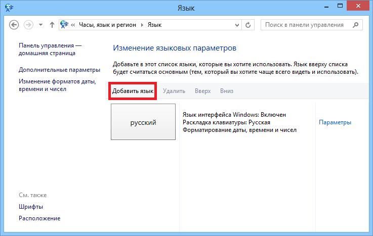 Как сделать чтобы языковая панель была видна