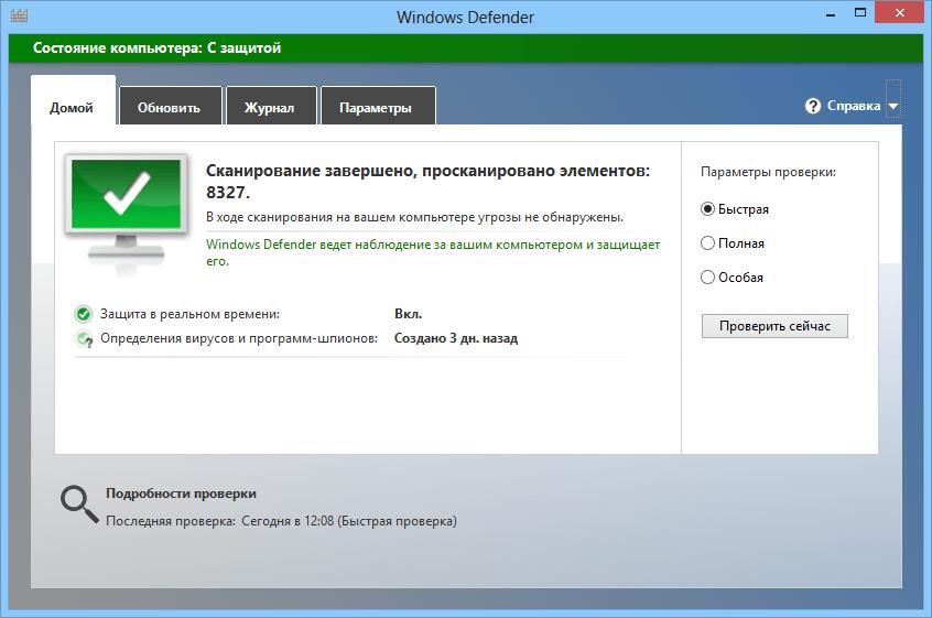 Так выглядит Защитник Windows в Windows 8