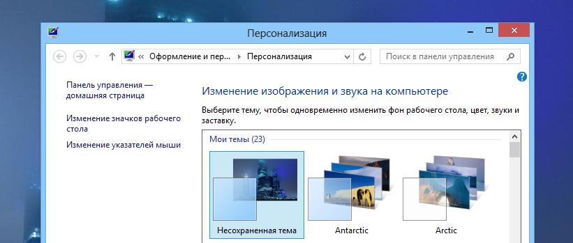 Как ограничить пользователей от изменения настроек персонализации в Windows 8