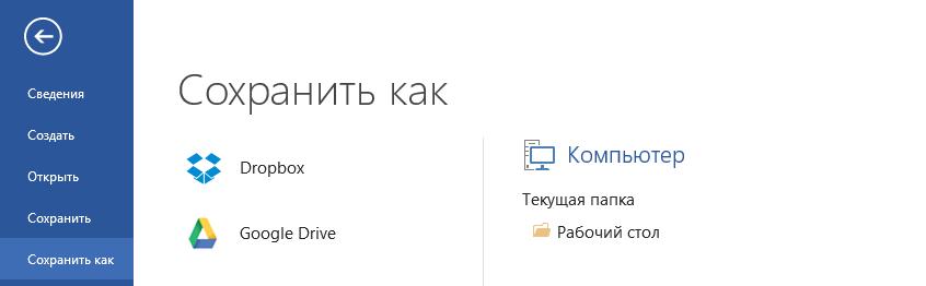 Как добавить Dropbox (и другие облачные сервисы) в Office 2013