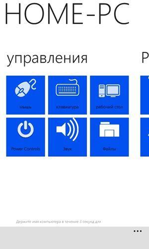 PC Remote для Windows Phone