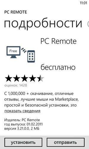 PC Remote Download
