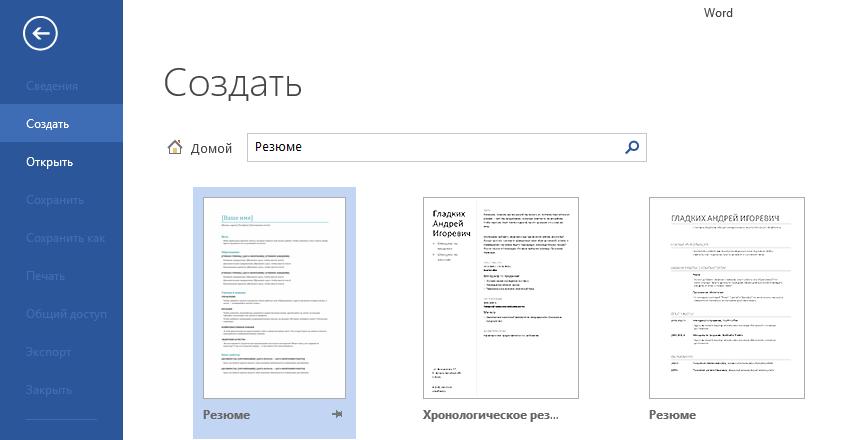 Microsoft Word образец резюме - фото 8