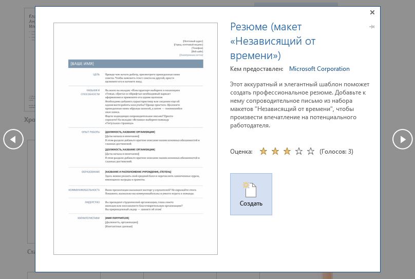 Microsoft Word образец резюме - фото 5