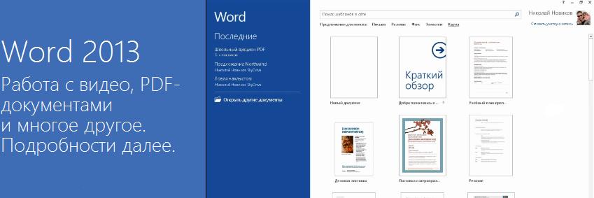 Как создать профессиональное резюме в Word 2013